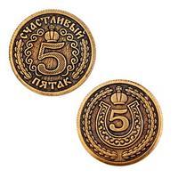 Монета СЧАСТЛИВЫЙ ПЯТАК d30мм