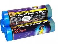 Мешки для мусора 60л с завязками 20шт оптом
