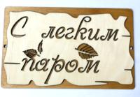"""Деревянные таблички для бани """"С лёгким паром"""""""