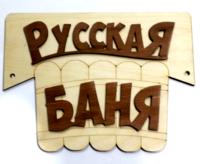"""Деревянные таблички для бани """"Русская баня"""""""