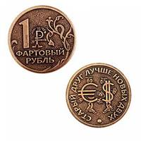 Монета ФАРТОВЫЙ РУБЛЬ d30мм