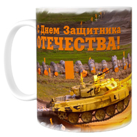 "Кружка 23 февраля ""Прыгающий Танк"", 330мл"