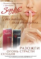 """Пробники духов """"Sexy Life"""" 2мл х46шт"""