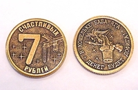 "Монета ""7 Счастливых рублей"" d30мм"