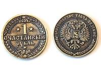 """Монета """"Счастливый рубль"""" d30мм"""