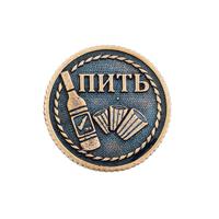 Монета ПИТЬ-НЕ ПИТЬ 30 мм