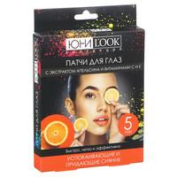 Патчи для глаз с экстрактом апельсина и витаминами С и Е, 5пар
