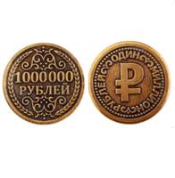 Монета 1 000 000 рублей d30мм