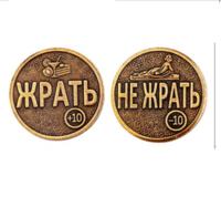 Монета ЖРАТЬ-НЕ ЖРАТЬ d30мм