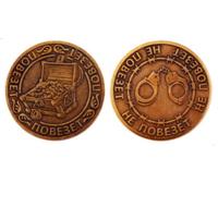 Монета ПОВЕЗЕТ-НЕ ПОВЕЗЕТ d30мм