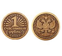 Монета 1 СЧАСТЛИВЫЙ РУБЛЬ d30мм