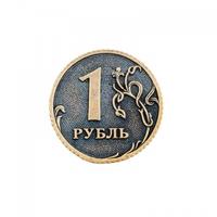 Монета Рубль на счастье