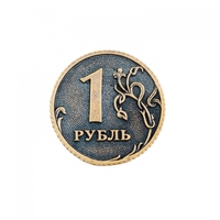 Монета 1 рубль на счастье 25 мм