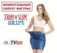 """Юбка утягивающая слим """"Trim n Slim Skirt """" Трим Слим"""