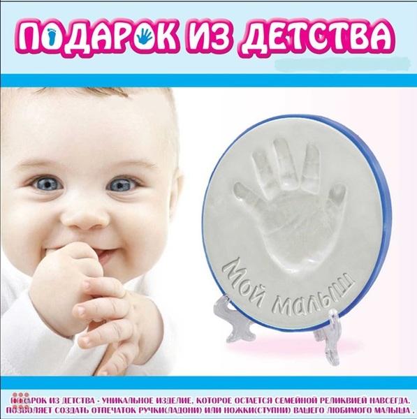 Отпечаток ножки или ручки малыша Подарочная упаковка