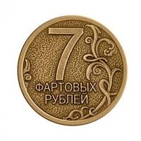 Монета 7 ФАРТОВЫХ РУБЛЕЙ d30мм