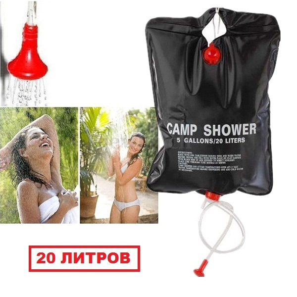 Походный переносной душ оптом