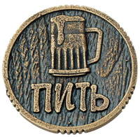 Монета ПИТЬ-ТОЧНО ПИТЬ