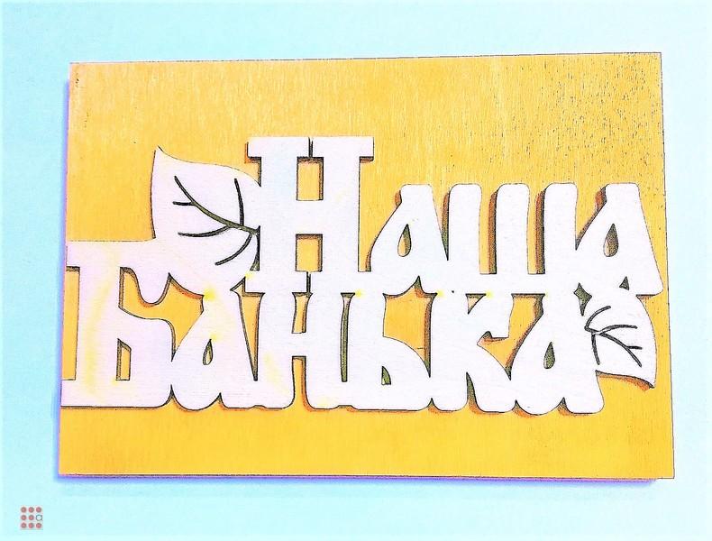 """Деревянные таблички для бани """"Наша банька"""""""