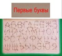 """Многоразовые прописи """"Первые буквы"""""""
