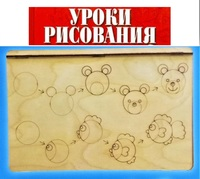 """Многоразовые прописи """"Уроки рисования"""""""