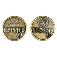 "Монета ""Курить НЕ курить"" d30мм"