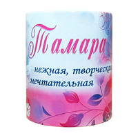 """Кружка с именем """"Тамара"""", 330мл"""