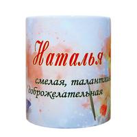"""Кружка с именем """"Наталья"""", 330мл"""