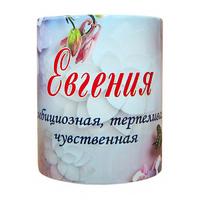 """Кружка с именем """"Евгения"""", 330мл"""