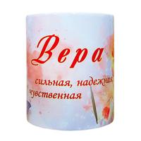 """Кружка с именем """"Вера"""", 330мл"""
