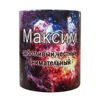 """Кружка с именем """"Максим"""", 330мл"""