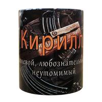 """Кружка с именем """"Кирилл"""", 330мл"""