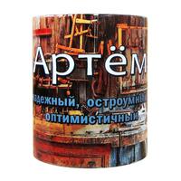 "Кружка с именем ""Артём"", 330мл"