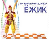 """Спортивно-игровая """"Дорожка Ёжик"""""""
