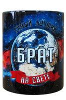 "Кружка мужская Космос ""Брат"", 330мл"