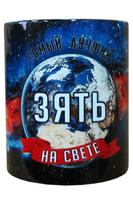 "Кружка мужская Космос ""Зять"", 330мл"