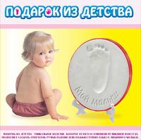 Отпечаток ручки или ножки малыша Подарочная упаковка