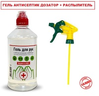 Антисептик Гель 500мл 2в1 Распылитель + Дозатор