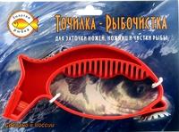 Точилка-Рыбочистка