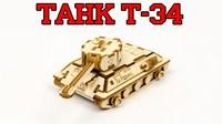 """Конструктор """"Танк Т-34"""""""