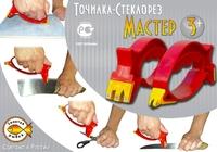 Точилка-Стеклорез