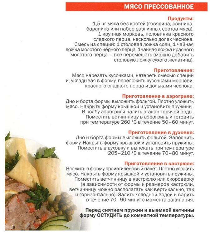желудке, выпитый книга рецептов для ветчинницы область, Юрьев-Польский район