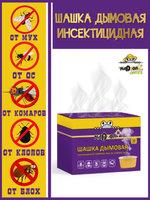 Дымовая инсектицидная шашка от насекомых NADZOR, 50гр