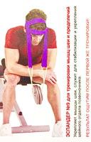 Эспандер для мышц шеи и предплечий