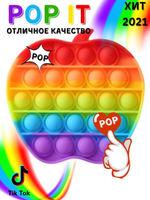 """Игрушка-антистресс Pop it """"Вечная пупырка"""" яблоко"""