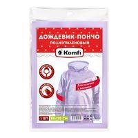 Дождевик-пончо Komfi, с капюшоном, Фиолетовый