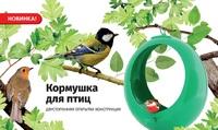 Кормушка для птиц открытая подвесная