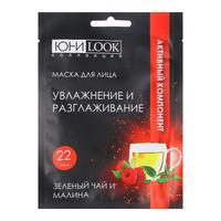 Маска для лица увлажняющая и разглаживающая с зеленым чаем и малиной