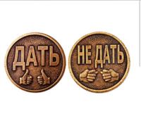 Монета ДАТЬ-НЕ ДАТЬ d30мм