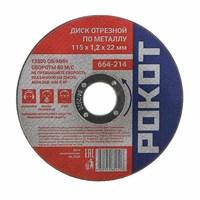 Диск отрезной по металлу РОКОТ 115х1,2х22мм